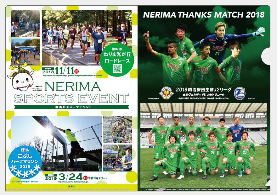 nerima0818.jpg