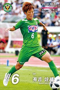ariyoshi1020.jpg