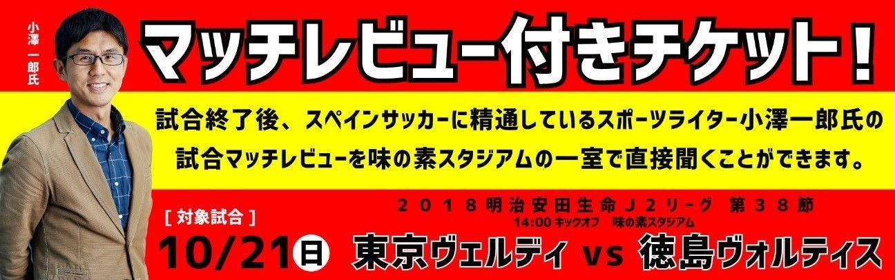 ichiro_ozawa1021.jpg