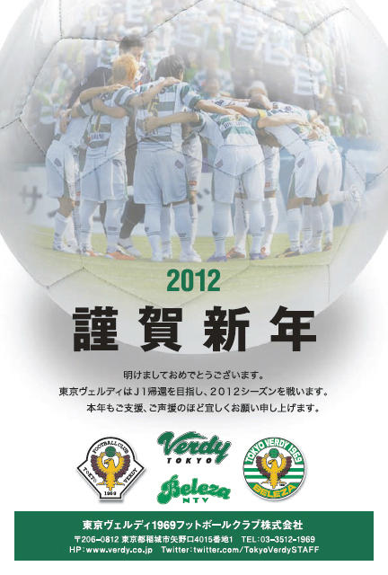 2012東京ヴェルディ年賀状