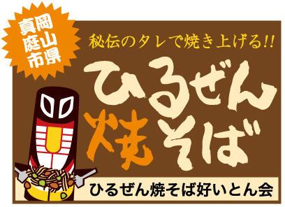 20120513yakisoba_01.jpg