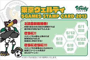20130503stamp.jpg