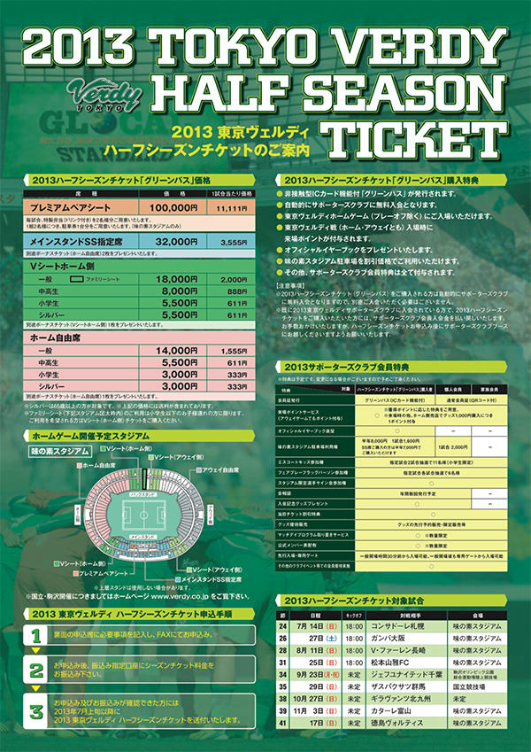 2013halfseasonticket_1.jpg