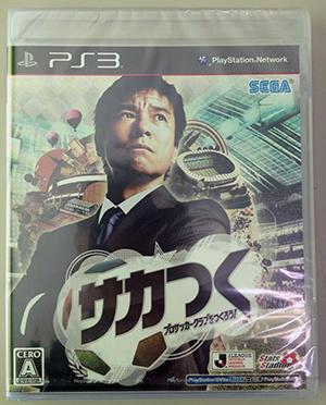 20131117sakatsuku.jpg