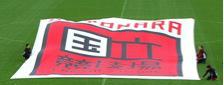 20140413bigflag.jpg