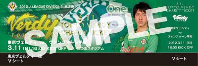 20120311kofucharity.jpg