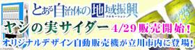 「とある」シリーズのオリジナル自動販売機が立川市内に登場!