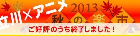 立川×アニメ in 2013秋の楽市  ご好評のうち終了しました!