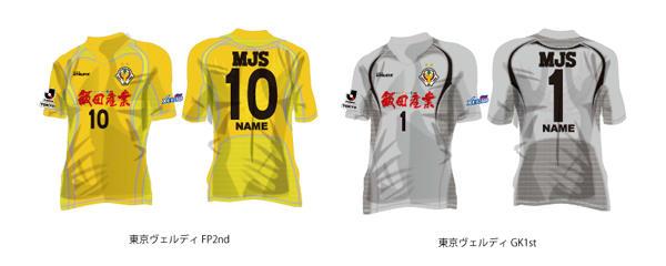 20120323uniform.jpg