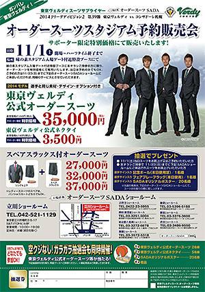 20141101sada.jpg