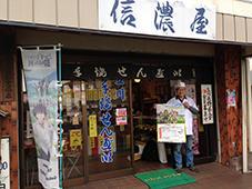 20141101shinanoya.jpg