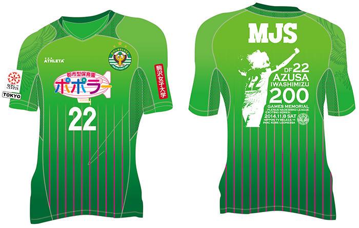 20141108iwashimizu200uniform.jpg