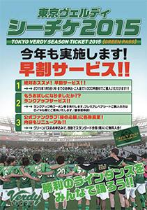 2015seasonticket_01.jpg