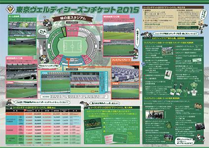 2015seasonticket_02.jpg