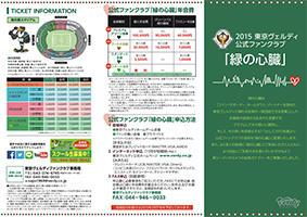 2015fanclub_01.jpg