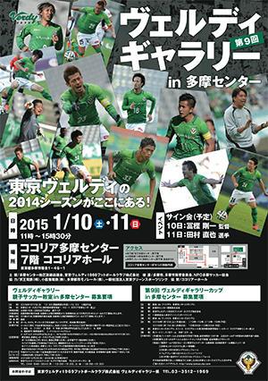 2015verdygallery_poster.jpg