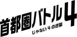 battle4_logo.jpg