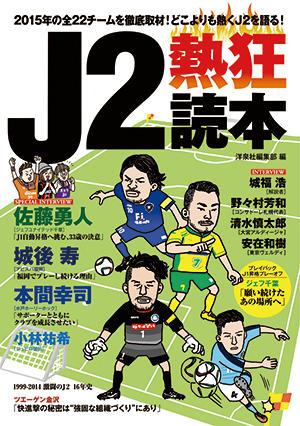 J2DOKUHON.jpg