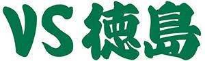 vstokushima_logo.jpg