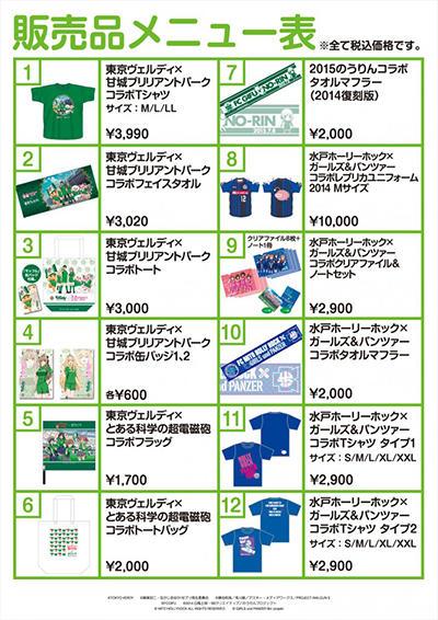 20150919kyomafu_menu.jpg