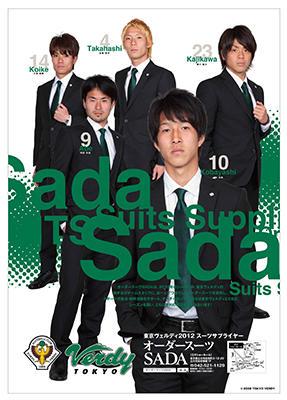 20120617sada_01.jpg