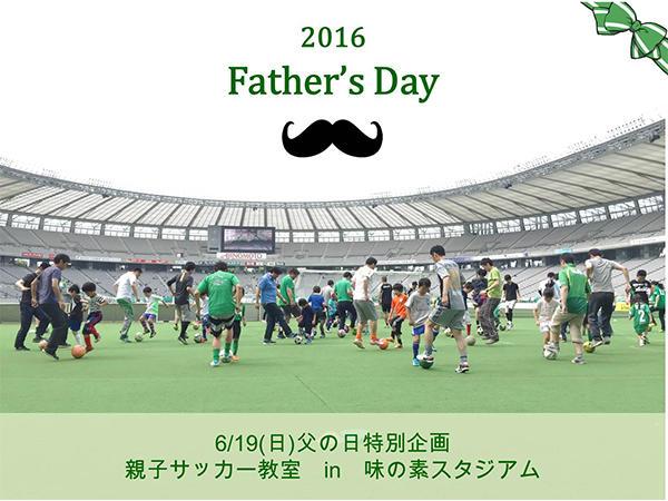 20160608fathersday.jpg