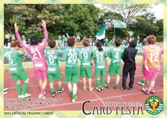 20160911carddance.jpg