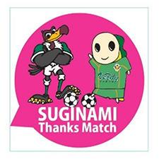 20161030suginami_seal (2).jpg