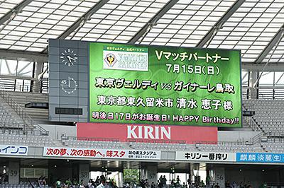 20120715vmatch_01.jpg