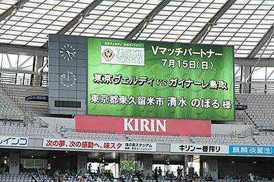 20120715vmatch_02.jpg