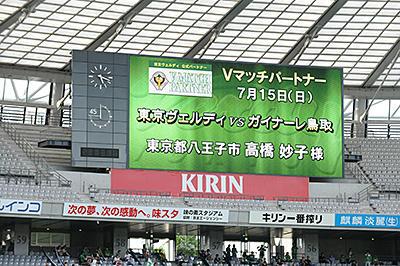 20120715vmatch_03.jpg