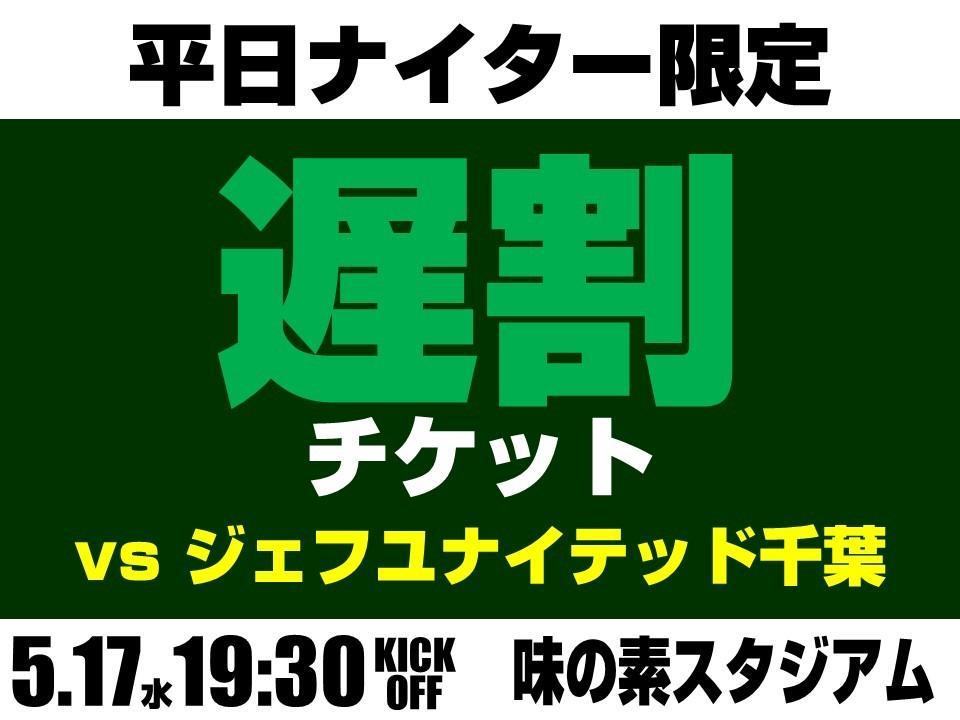 20170517_ticket_2.jpg