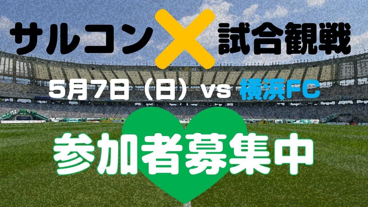20170507yokohamafc_event.jpg