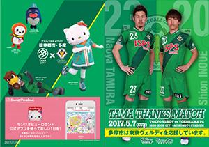 20170507tamashi (2)-.png