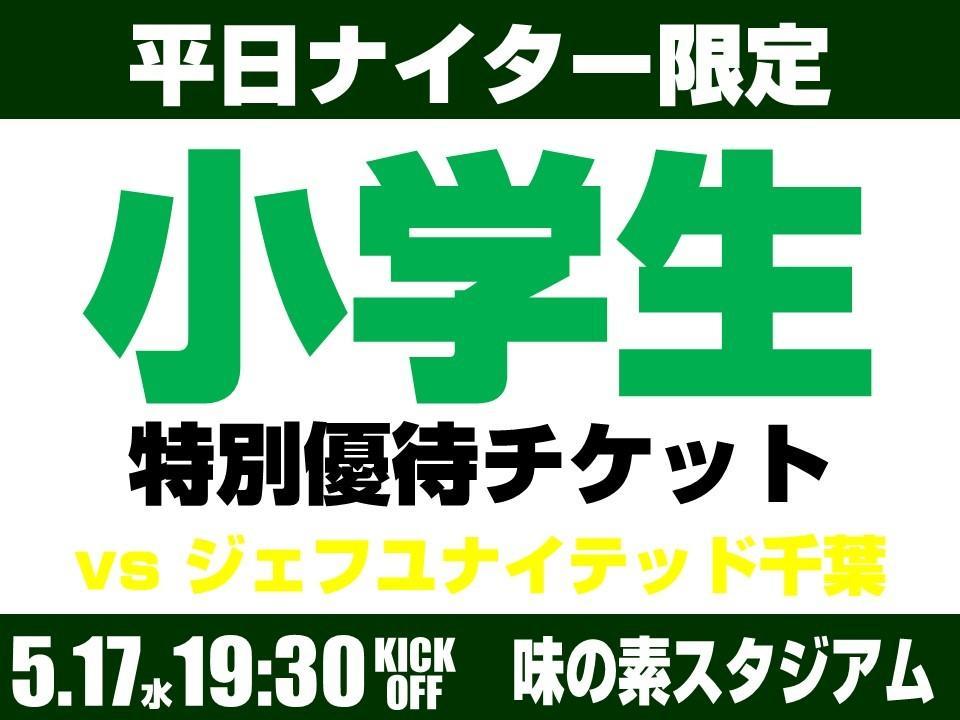 20170517_ticket.jpg