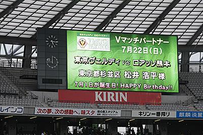 20120722vmatch_01.jpg