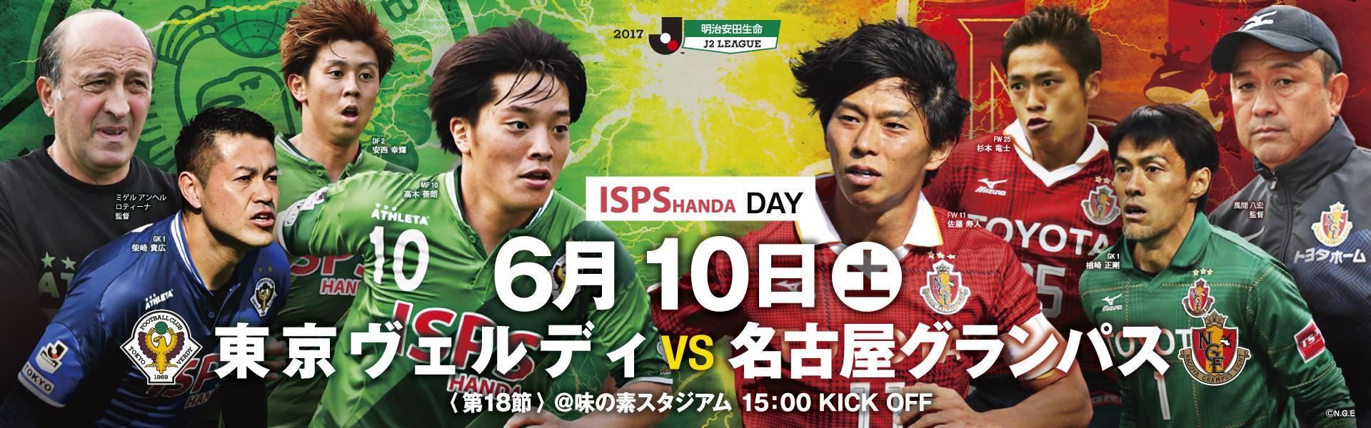 2017_vs_nagoya_banner_hp.jpg