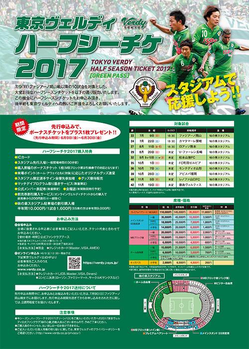 2017_hst_omote_ol.jpg