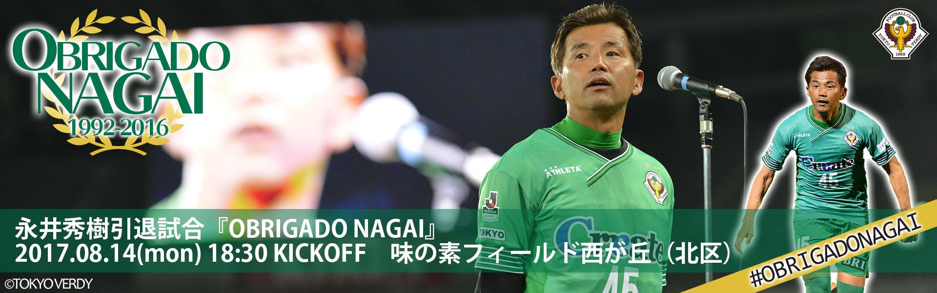 20170814_nagai_web.jpg
