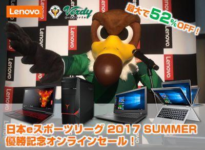 20170915esports1.jpg