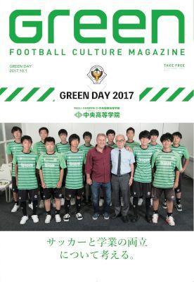 20171001greenday (2).jpg
