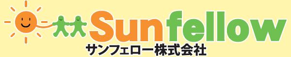 sunfellow_logo.png