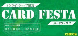 2017cardfesta_s.jpg