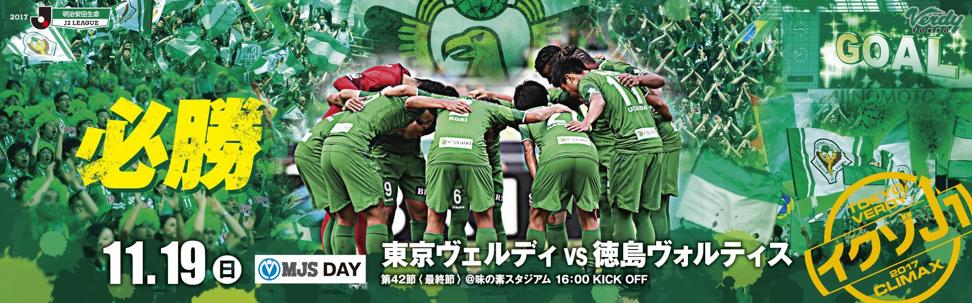 2017_vs_tokushima_hp.jpg