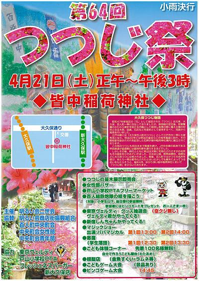 20120412tsutsuji.jpg
