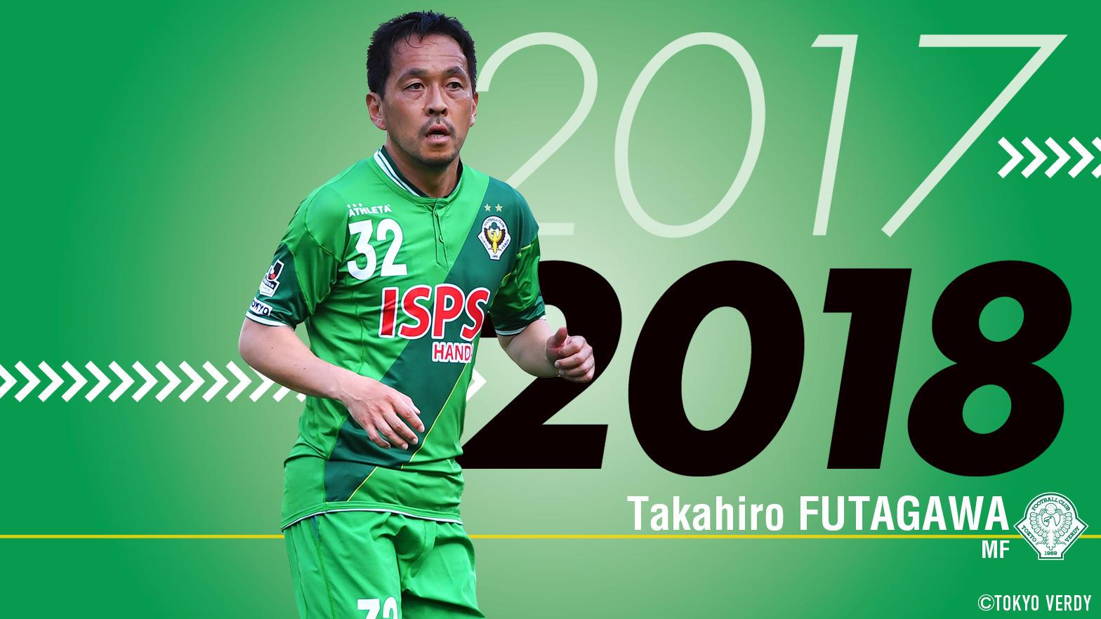 2018futagawa_t.jpg