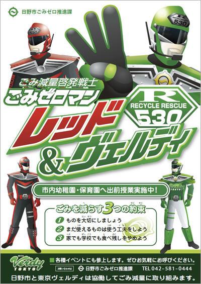 20120228hino_poster.jpg
