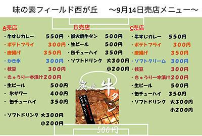 20120914foods.jpg