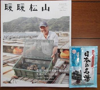 20120917ehime_01.jpg