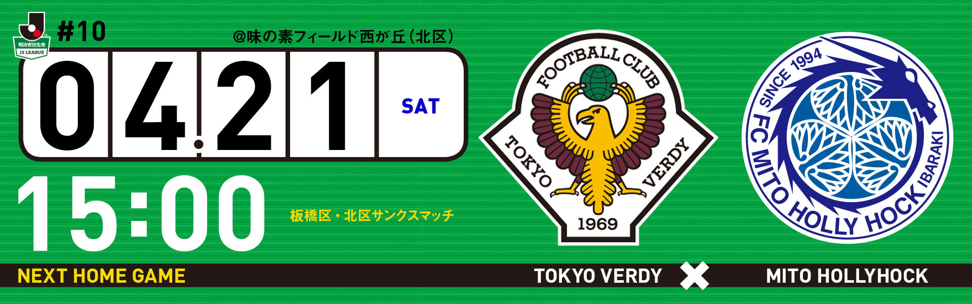 2018_Game_announcement_home_verdy421.jpg